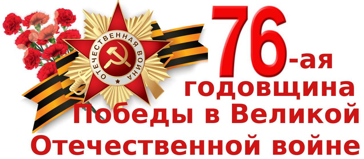 76 лет Победы в ВОВ