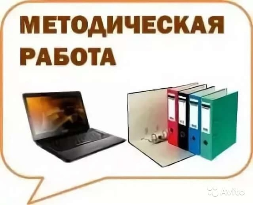 Методическая работа title=